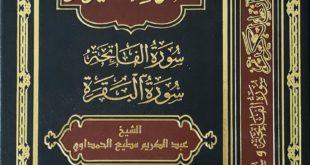 تفسير القرآن الكريم - سورتي الفاتحة والبقرة
